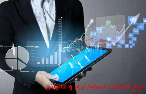 نرخ خدمات حسابداری و مالیاتی
