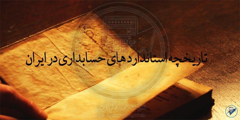 تاریخچه-استفاده-از-استاندارد-های-حسابداری-در-ایران
