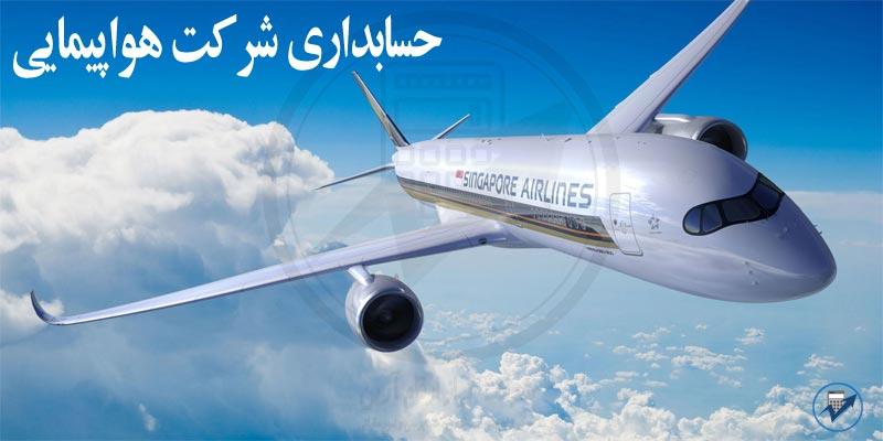 حسابداری-شرکت-هواپیمایی