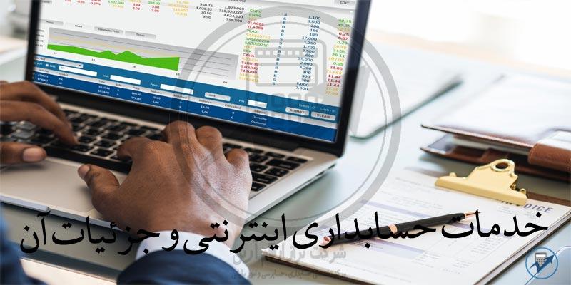 خدمات-حسابداری-اینترنتی-و-جزئیات-آن