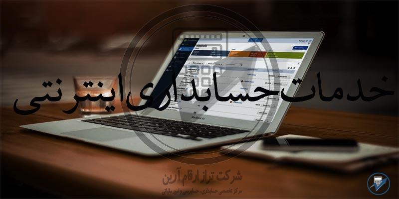 خدمات-حسابداری-اینترنتی