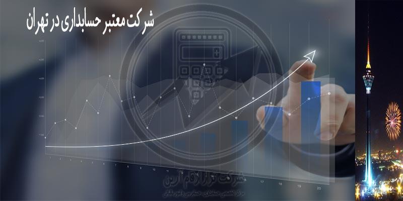 شرکت-معتبر-حسابداری-در-تهران