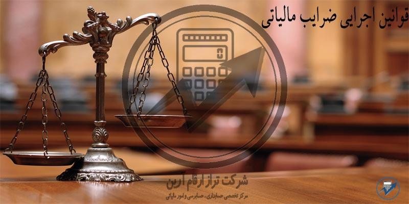 قوانین-اجرایی-ضرایب-مالیاتی