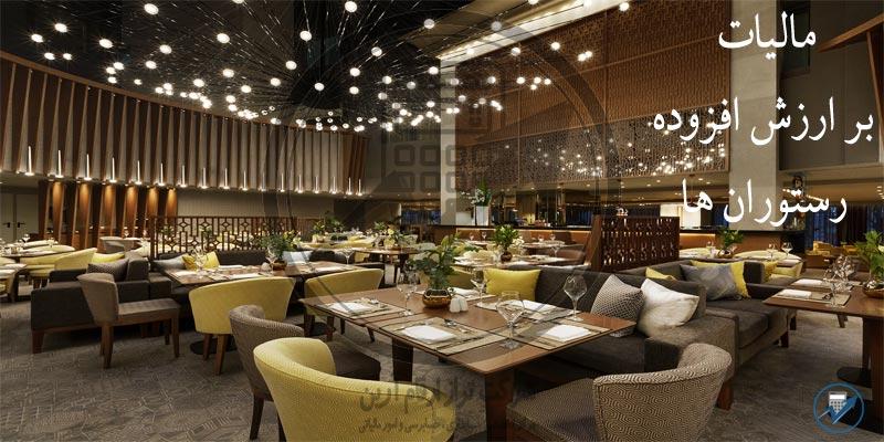 مالیات بر ارزش افزوده رستوران ها