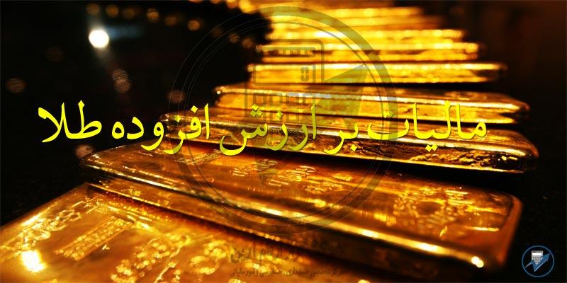مالیات-بر-ارزش-افزوده-طلا