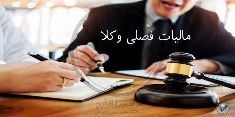 مالیات فصلی وکلا
