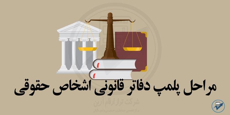 مراحل-پلمپ-دفاتر-قانونی-اشخاص-حقوقی
