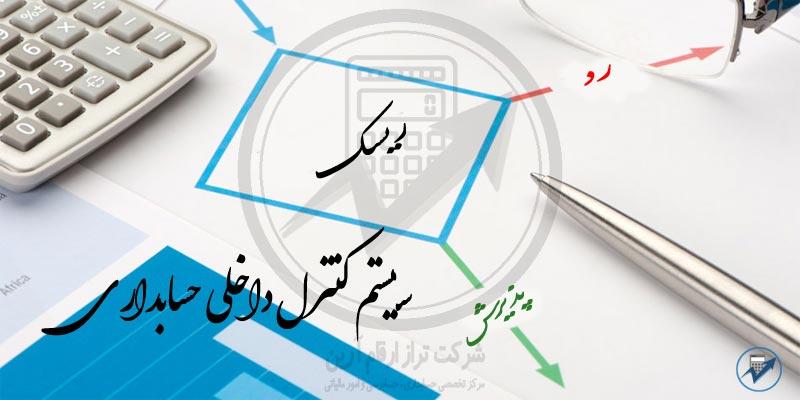 سیستم کنترل داخلی حسابداری