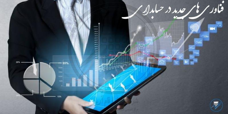 فناوری-های-جدید-در-حسابداری