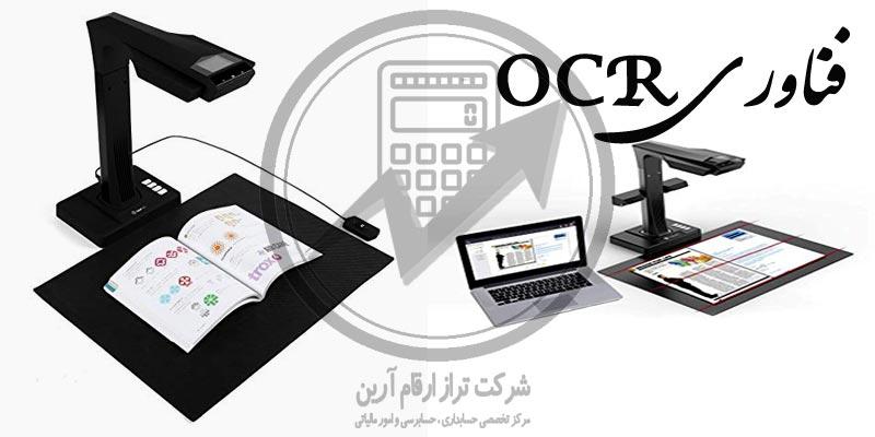 فناوری-OCR