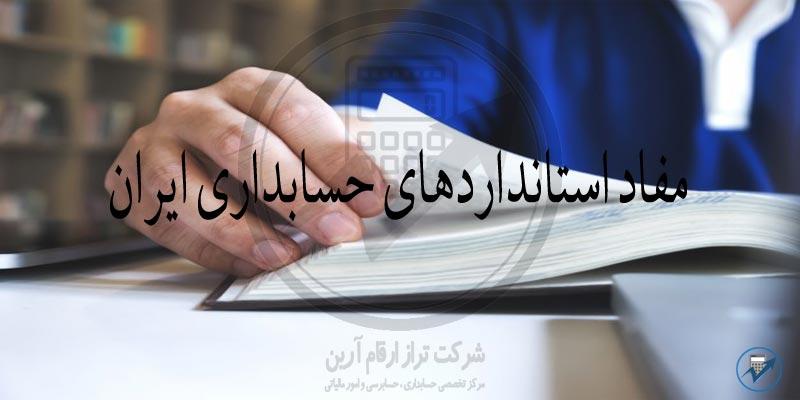 مفاد-استانداردهاي-حسابداري-ايران