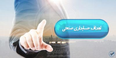 اهداف حسابداری صنعتی