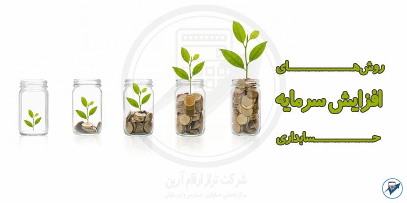 روشهای افزایش سرمایه حسابداری