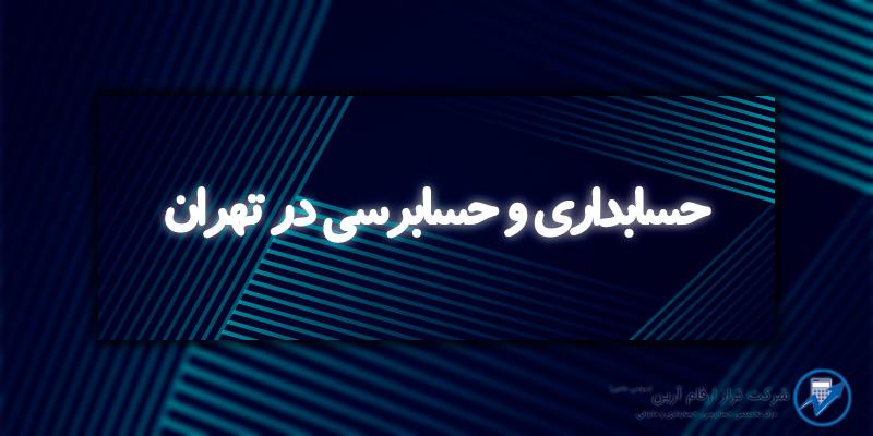 حسابداری و حسابرسی در تهران