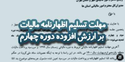 مهلت تسلیم اظهارنامه مالیات بر ارزش افزوده دوره چهارم